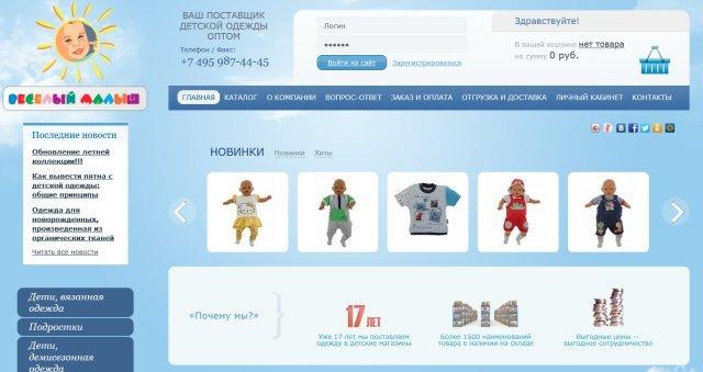 Детская одежда playtoday - магазин игрушек маленькая
