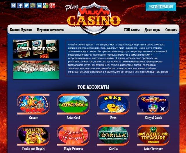 отзывы об интернет казино вулкан клуб
